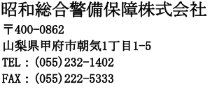 昭和総合警備保障株式会社