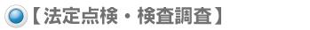 【法定点検・検査調査】